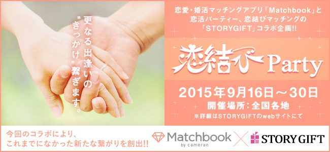 MatchbookとStoryGiftのコラボ企画「恋結び Party」